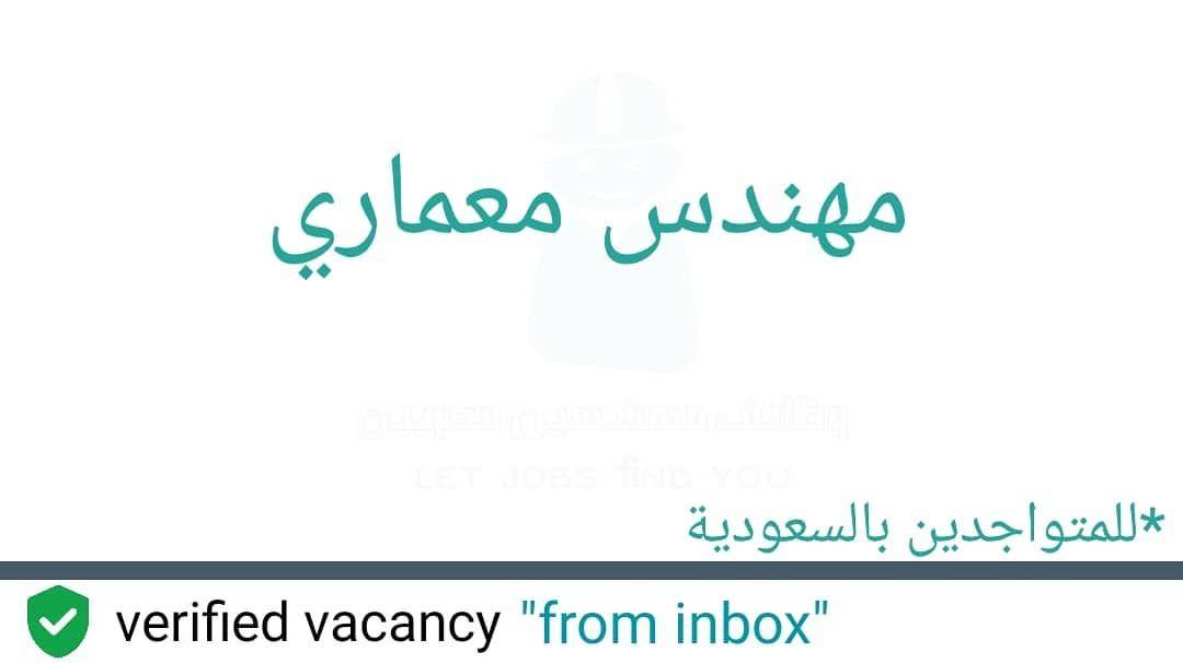 اعزائي المهندسين المتواجدين داخل المملكة العربية السعودية مكتب دروازه للاستشارات الهندسية والسلامه يعلن عن وظائف مهندس معماري لديه خبره بالعمل على Calligraphy