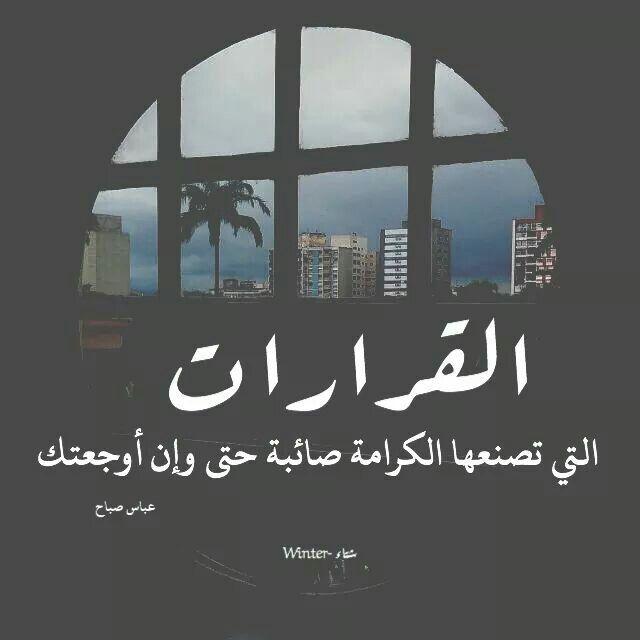 كن عقلك وبعضا من قلبك وكثيرا من الرحمة Words Quotes Arabic Quotes Photo Quotes