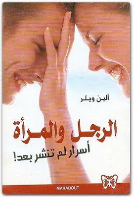 كتاب الرجل و المرأة أسرار لم تنشر بعد ألين ويلر Arabic Books Books Pdf