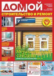 Домой. Строительство и ремонт №48 2013  http://mirknig.com/jurnaly/arhitektura_i_stroitelstvo/1181659190-domoy-stroitelstvo-i-remont-48-2013.html