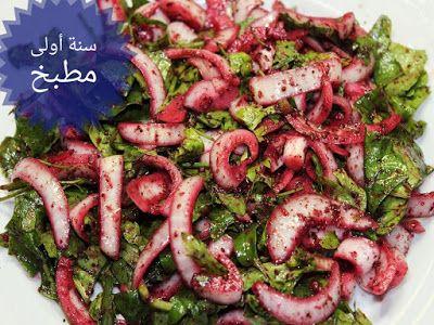 سلطة البصل بالسماق و الجرير و تستخدم هذه السلطة مع معظم أنواع الساندويتشات و تقدم كفرشة تحت مختلف أنواع المشويات Bulletproof Recipes Food Onion Salad
