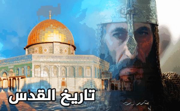 تاريخ القدس عبر مرور العصور City Taj Mahal Landmarks