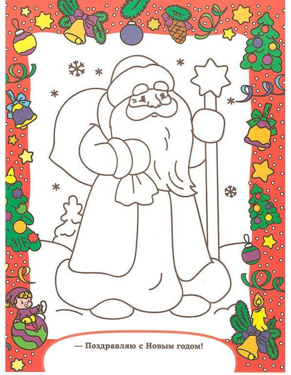 зима новый год дед мороз раскраска | Раскраски, Сказки ...