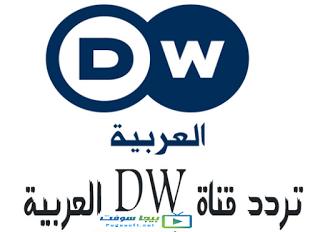 تعرفوا الأن على التردد الجديد لقناة Dw عربية الجديد 2018 على جميع الأقمار النايل سات العربسات الهوت بيرد Physics And Mathematics Gaming Logos Allianz Logo