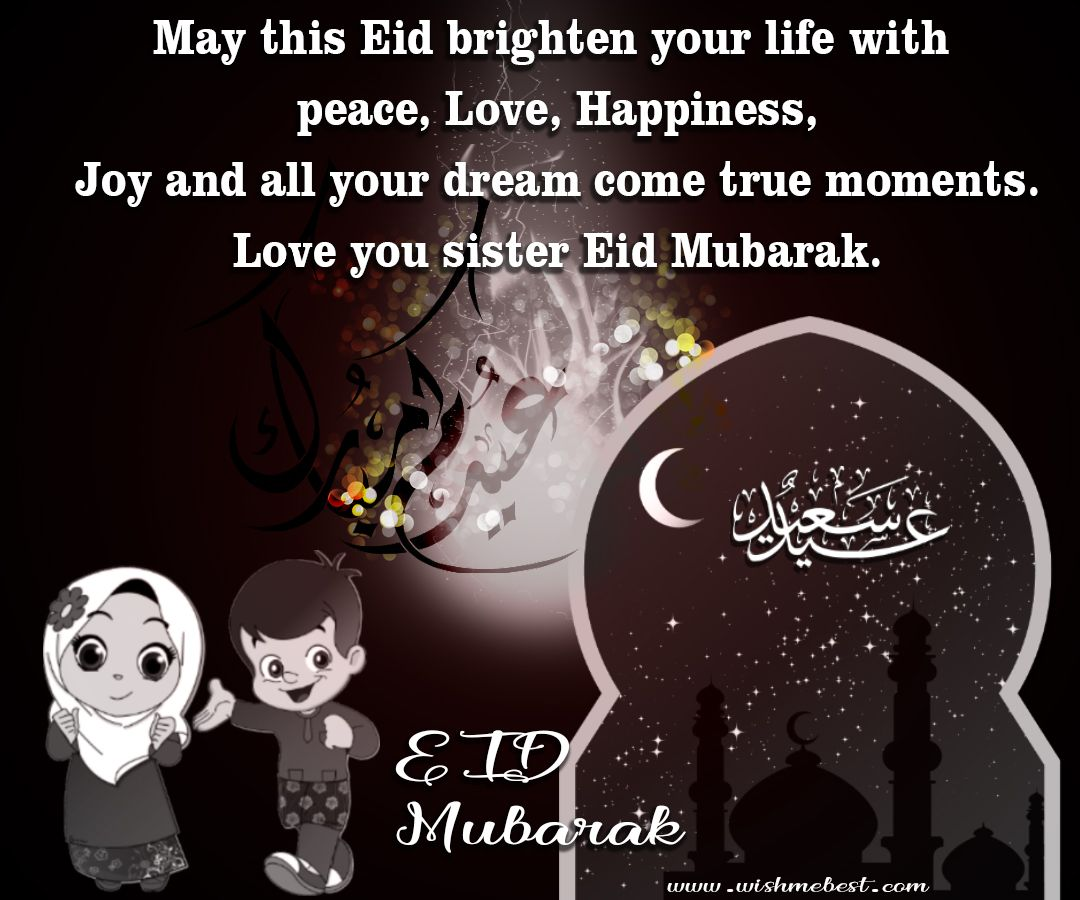 Eid Mubarak Wishes For Brother Sister And Greeting Card Wishes