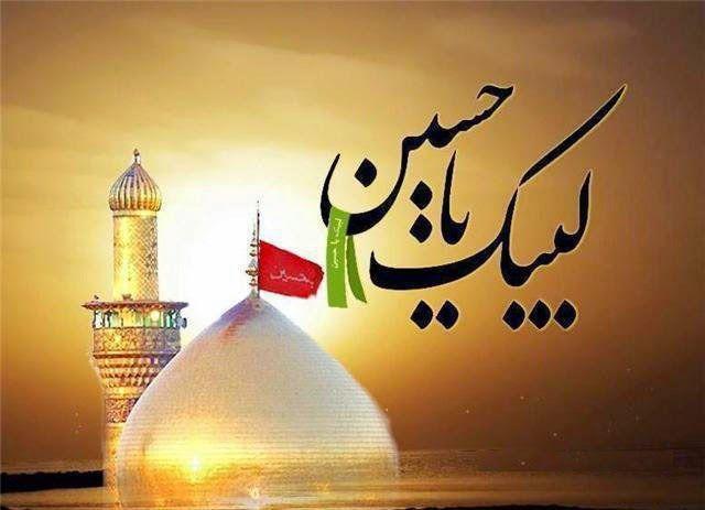 Labaik Ya Hussain Wallpaper Snipping World Ya Hussain