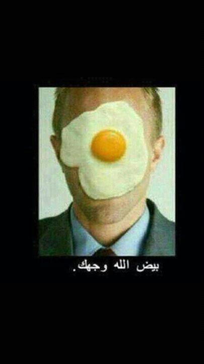 بيض الله وجهك