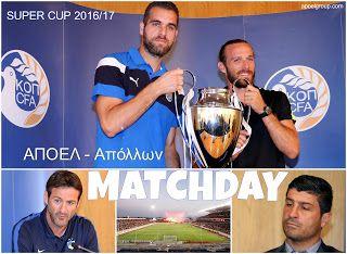 APOELGROUP.COM: Matchday: ΑΠΟΕΛ - ΑΠΟΛΛΩΝ   Αρχή με Σούπερ Καπ