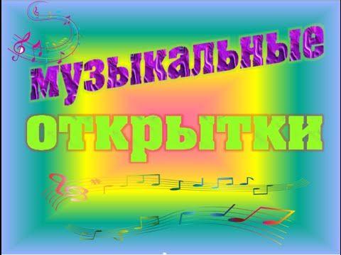 Музыкальная открытка самостоятельно