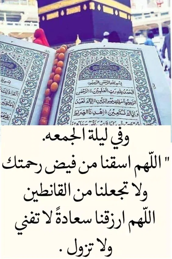 أدعية وصور يوم الجمعة تقدم للاحبه والأصدقاء تهنئة فوتوجرافر Morning Love Quotes Islamic Quotes Quran Morning Texts