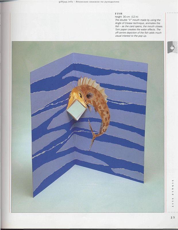 Бэбибонов, идеи из бумаги своими руками объемные книжки открытки