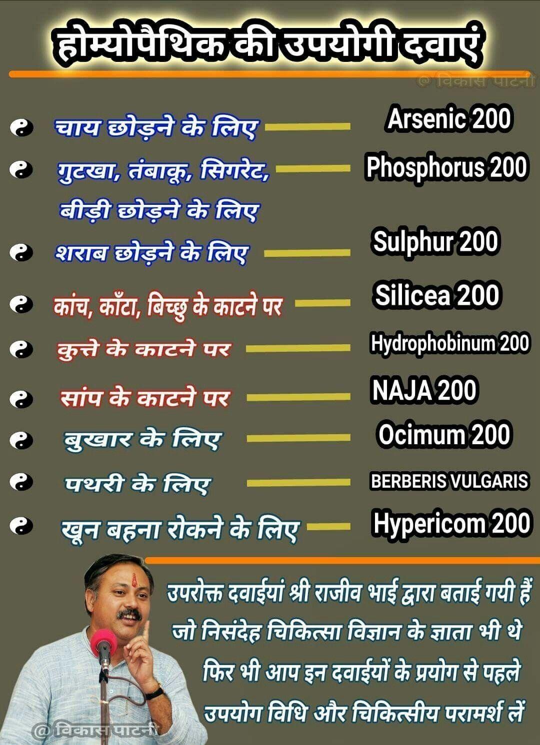 Hindi homeopathy | HEALTH FITNESS | Homeopathy medicine, Natural
