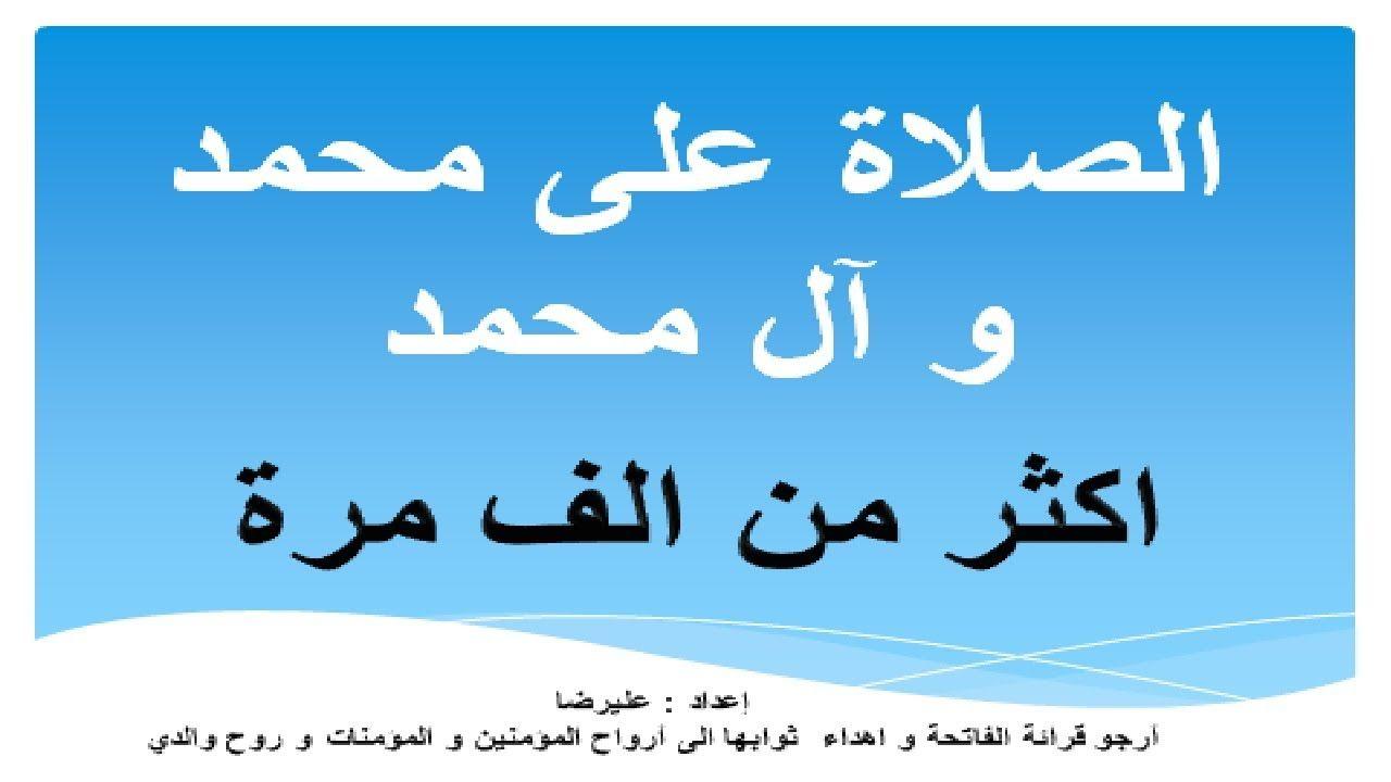 الصلاة على محمد وال محمد مكررة الف مرة و اكثر Arabic Calligraphy Calligraphy Youtube
