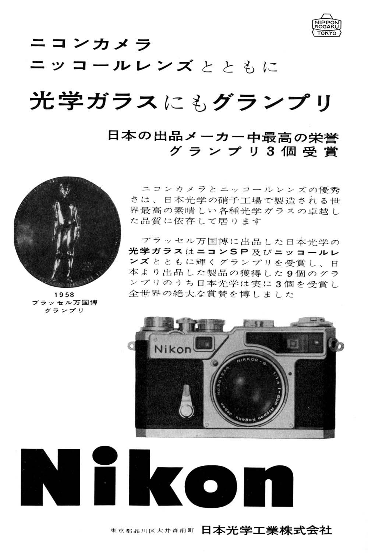 日本光学工業株式会社製品 The products of Nippon Kogaku K.K.