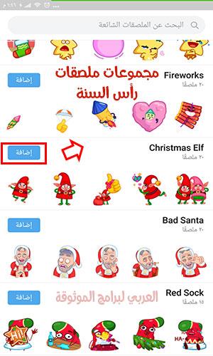 تحميل تحديث تليجرام الجديد للاندرويد تحديث التلجرام Telegram Update تحديث التليغرام 2020 Bad Santa Tala Fireworks