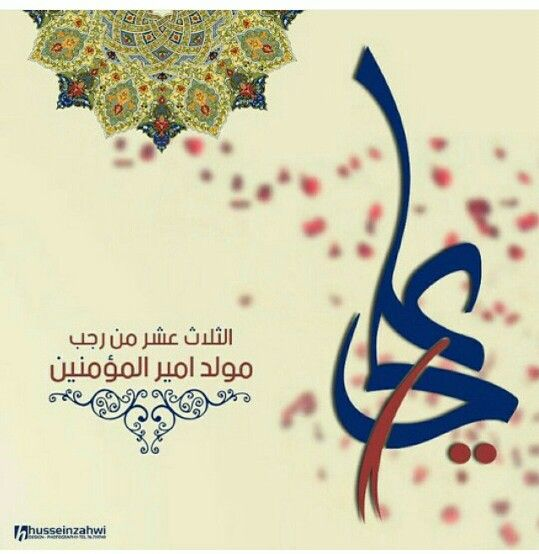 الثالث عشر من رجب مولد الامير Islamic Calligraphy Islamic Paintings Islamic Design