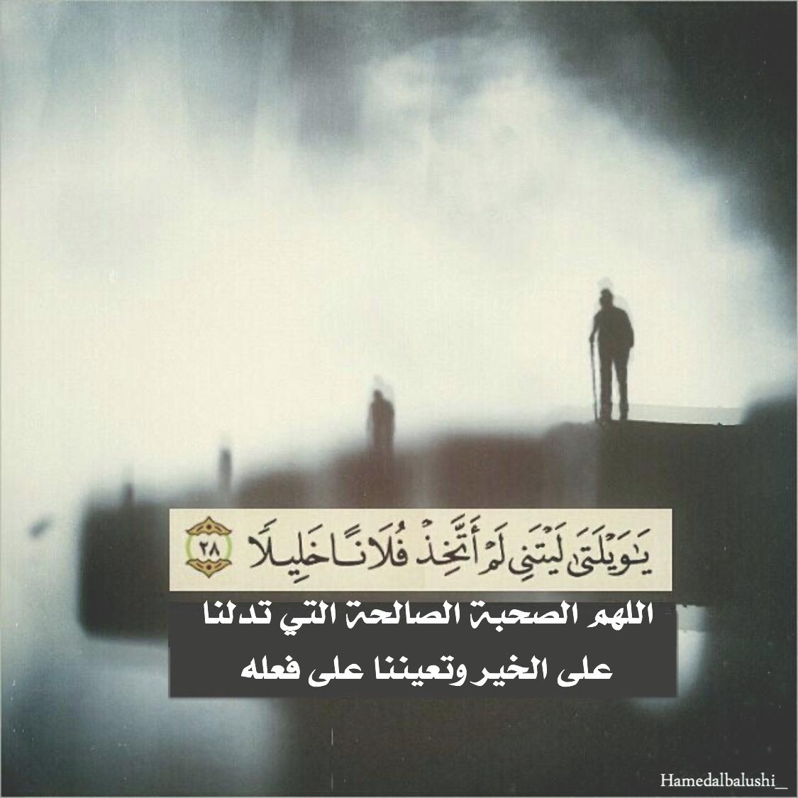 الصحبة الصالحة Quran Book Quran Verses Quran Quotes
