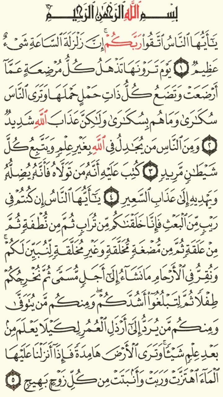 سورة الحج الجزء السابع عشر الصفحة 332 Quran Verses Verses Math