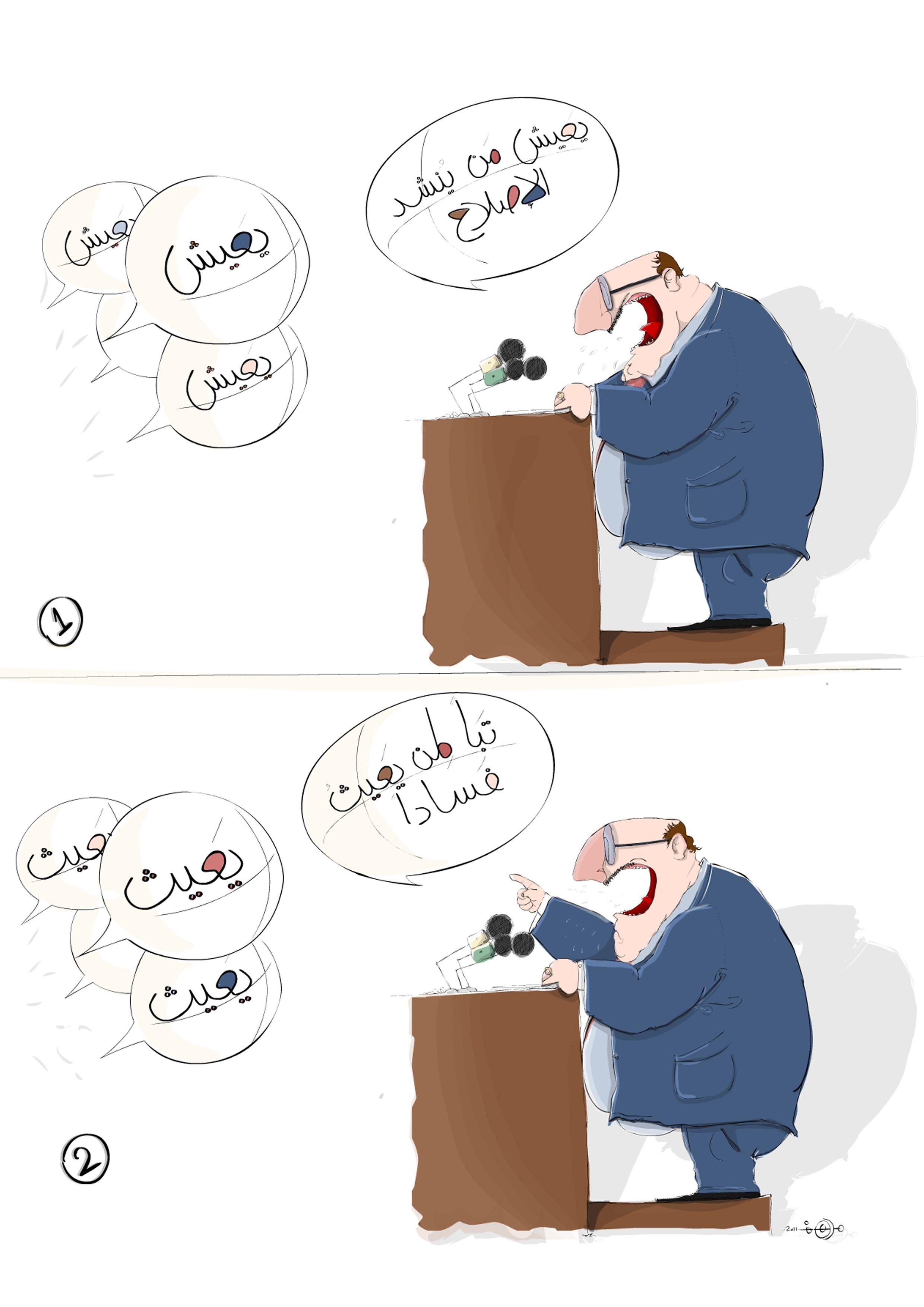 عبد الرحمن تيشوري Caricature Cartoon Cards