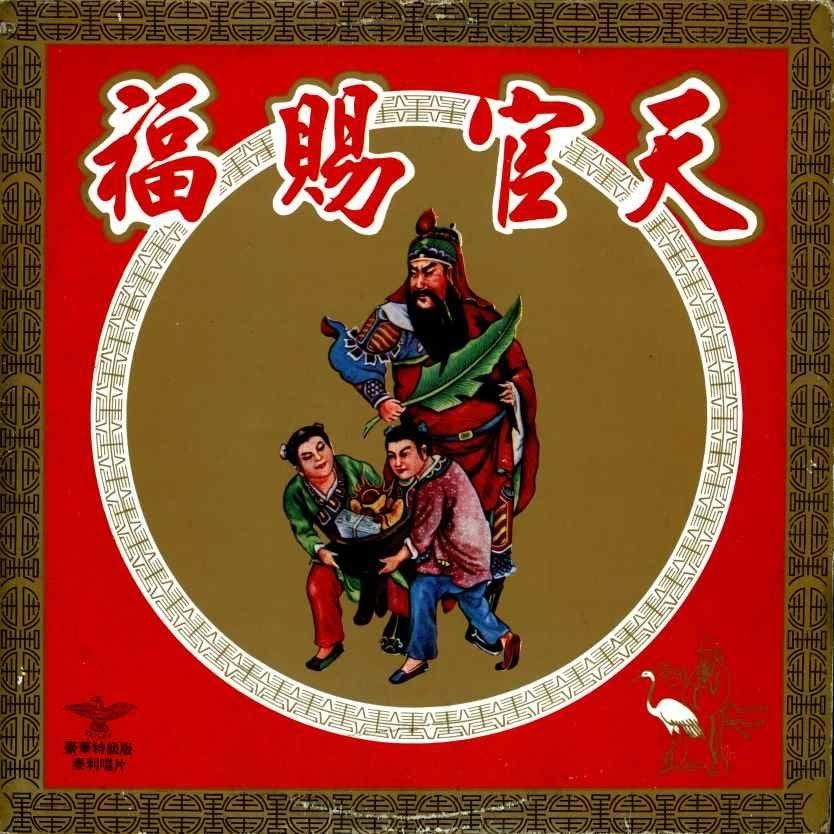 泰利唱片北管曲:三  仙 \ 鬧廳 (台中新春園、新豐園、豐原豐聲園聯合灌音)
