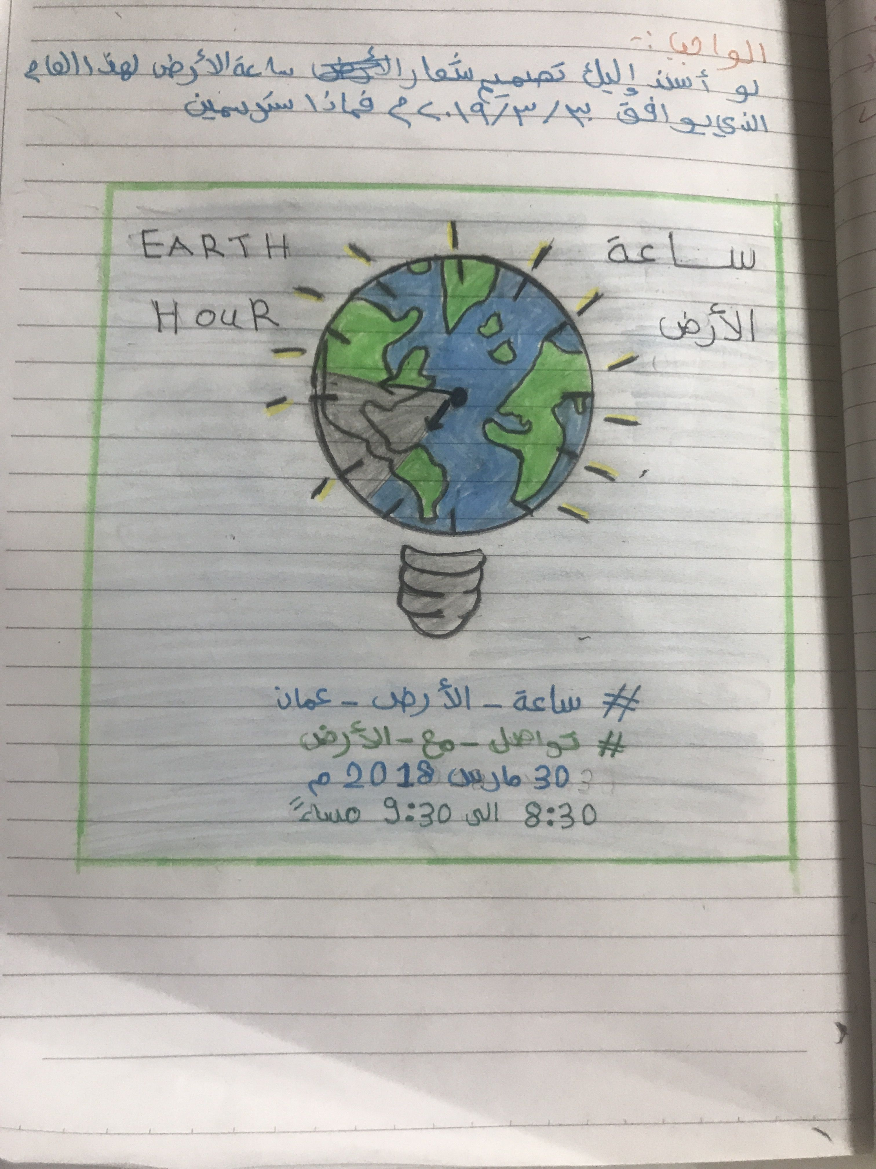 Pin By Saffeer On ساعة الأرض Earth Hour Activities Earth