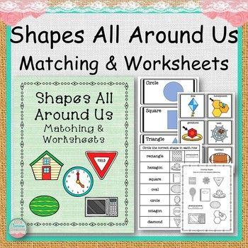 Shapes All Around Us is a great way to introduce shapes and how they can be seen in common things around us. Included is a flashcard set to match objects to shape cards, circle the correct shapes worksheets, and color the correct shape worksheets.