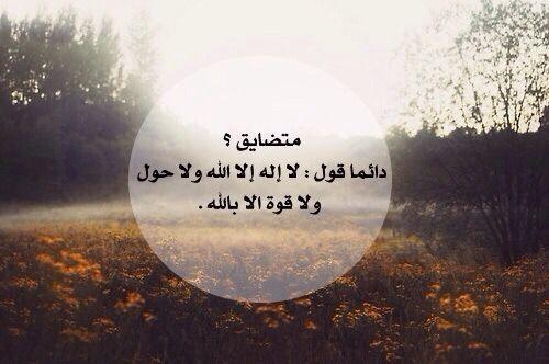 صور كلمات دينية عن الضيق و الكرب Islamic Quotes Beautiful Islamic Quotes Little Prayer