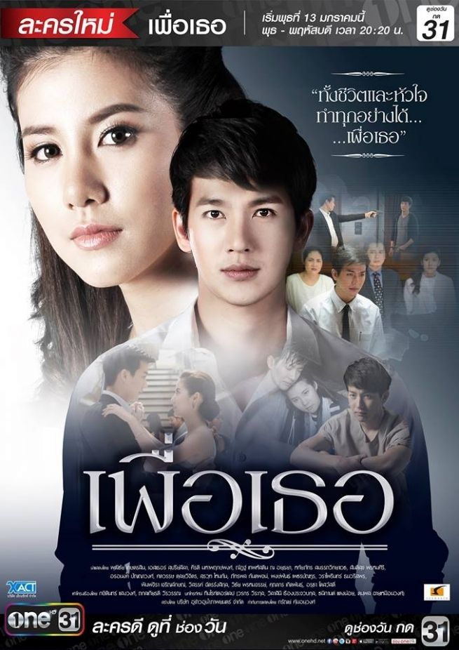 Puer Tur (2016) | English in 2019 | Thai drama, Drama korea, Drama