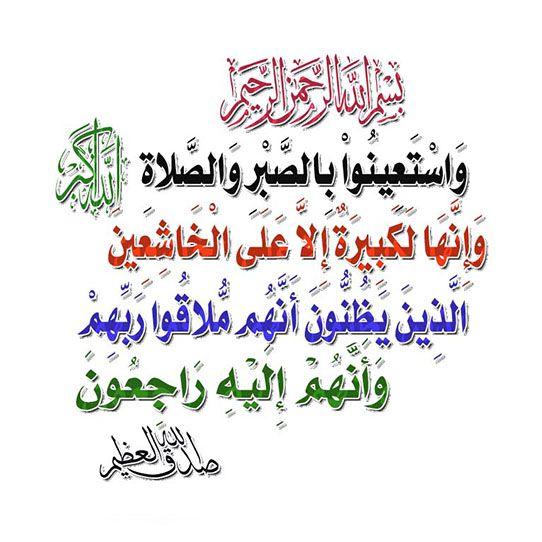 بسمـــــــے الله الرحمـــــــن الرحيمے Arabic Calligraphy Calligraphy