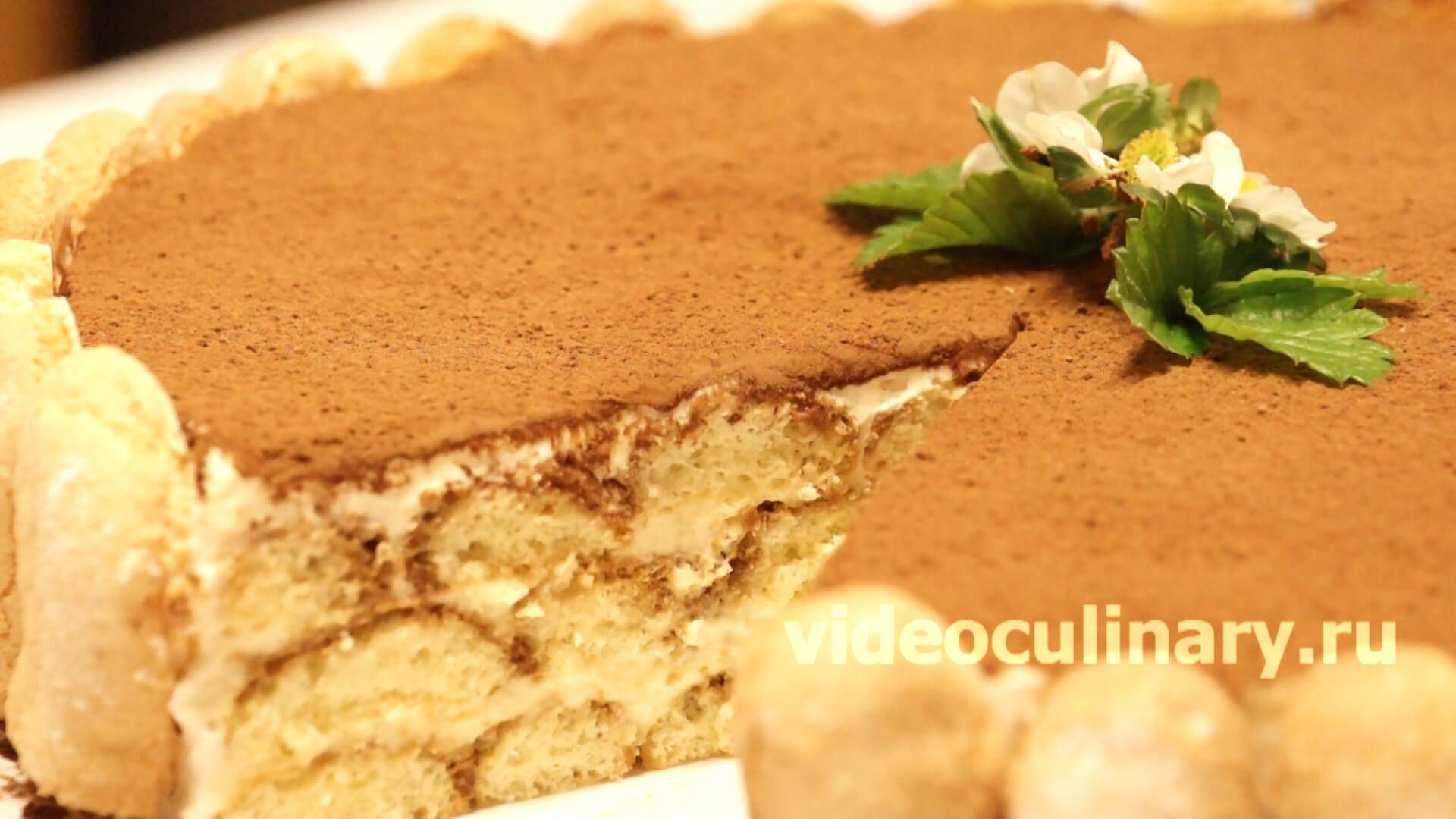 Тирамису торт бабушки эммы рецепт видео