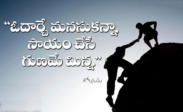 Helping Nature Helping Others Quotes Telugu Inspirational Quotes Good Morning Quotes