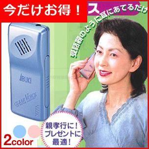 音声拡聴器 クリアーボイス【fs04gm】ポイント【楽天市場】