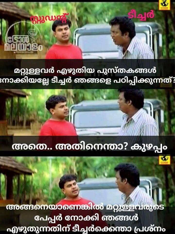 ശര യ ണല Icu Troll Malayalam Pinterest Funny