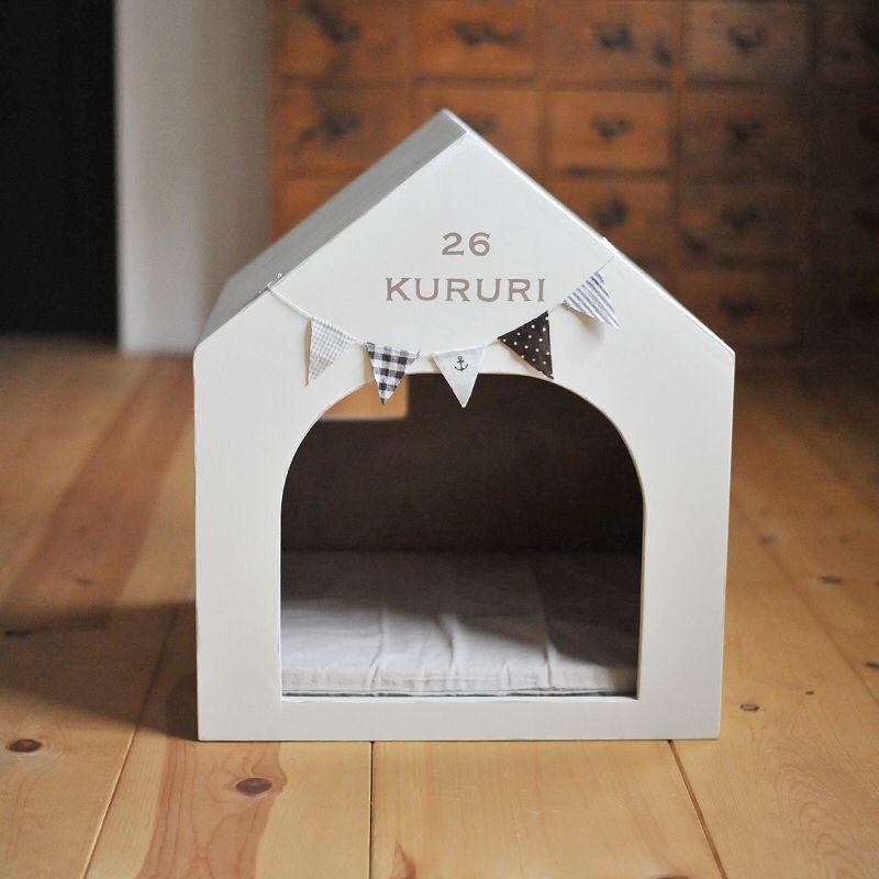 犬小屋 アイボリーバージョン 今回はくーちゃんの名前入れました ガーランドもくっつけて 可愛いよぉ でもくーちゃんはダラダラビーズクッションの方が好きみたい ビーズクッションから小屋を眺めてます 犬小屋 猫 Casinha De Gato Casinha De Papelao