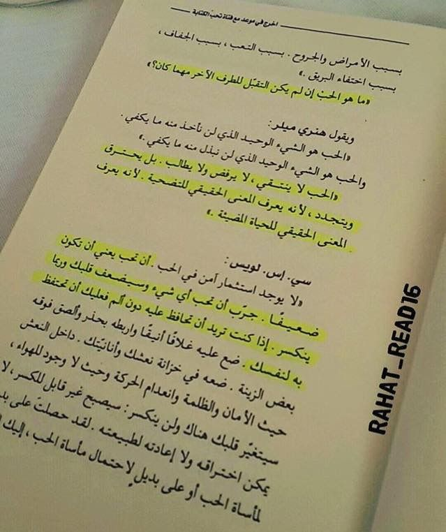 Pin By Zahraa Saad On كلمات لا يجب ان تنسى Words Must Not Be Forgotten Words Quotes Bullet Journal