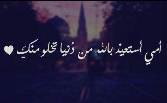 ومن كـ أمي أمي استعيذ بالله من دنيا تخلو منك أنت في حفظ الله وفي قلبي أنا Arabic Quotes Arabic Words My Destiny