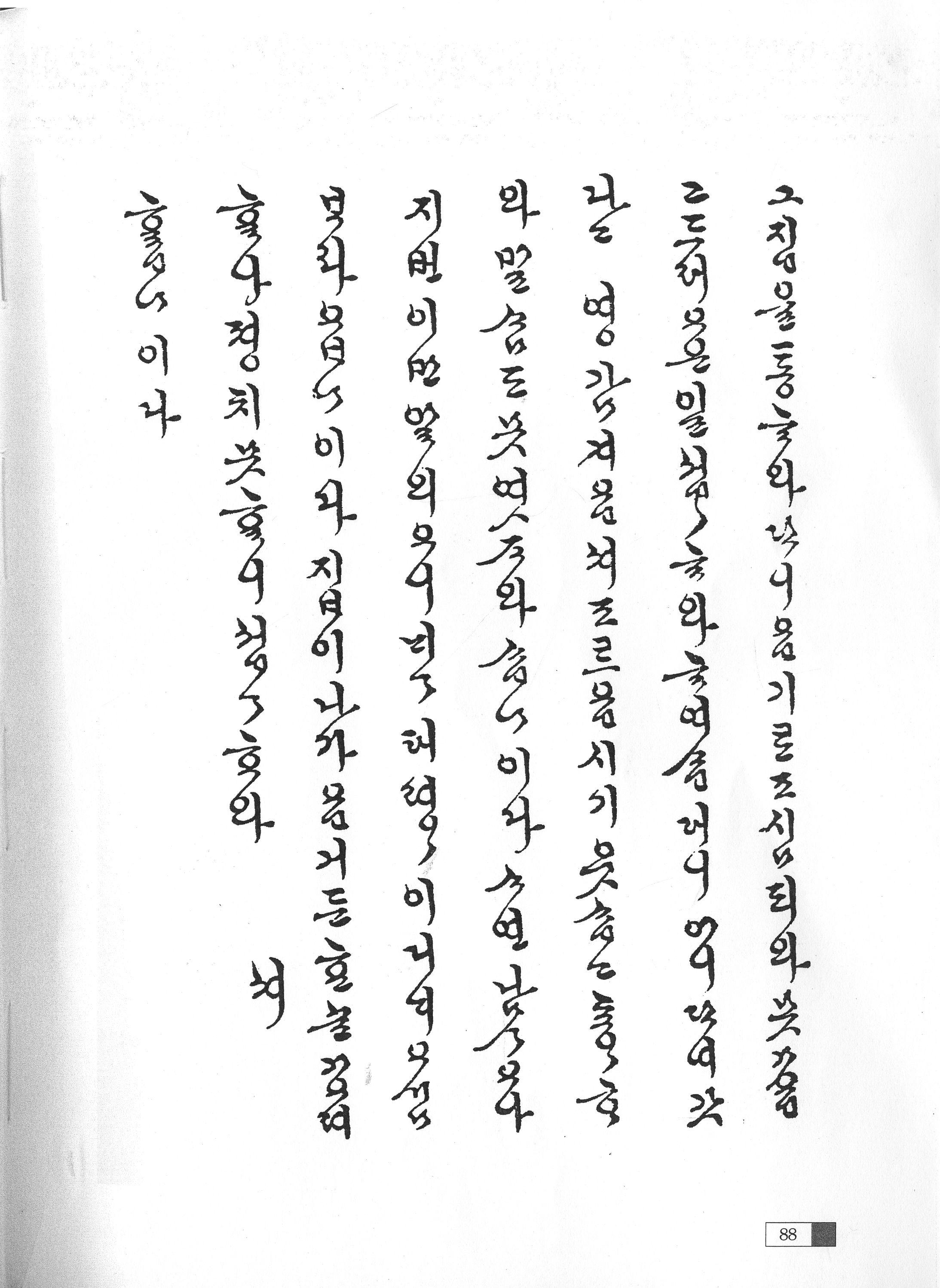 t116B_r1_윤다원_03/ 출처: 정사기람, 백경자, 신명숙, 오명순 외 2명 저