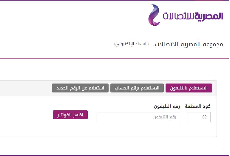 فاتورة التليفون المنزلي أبريل 2018 من المصرية للاتصالات والدفع اونلاين عبر فوري أسهل Gaj Blog Blog Posts