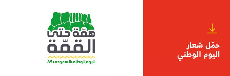 اليوم الوطني السعودي Movie Posters