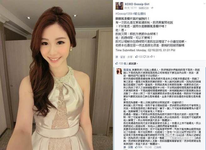 網友爆她跩臉拒合照 張景嵐700字揭女星苦衷