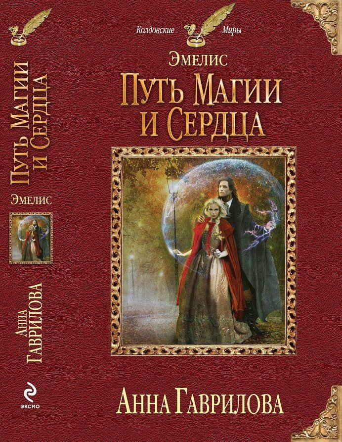 Скачать книгу литвиненко лубянская преступная группировка