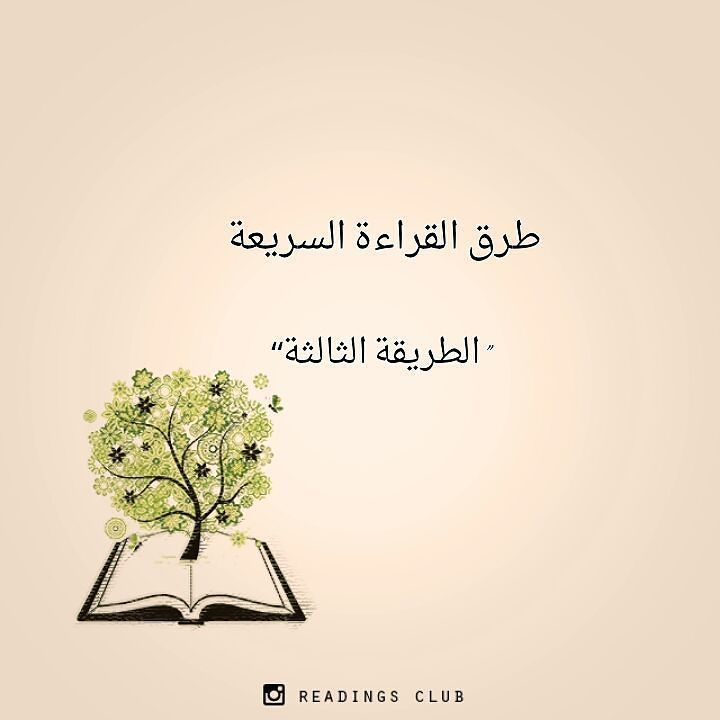 Instagram Photo By نادي القراءة Apr 20 2016 At 7 58pm Utc Reading Club Reading Instagram