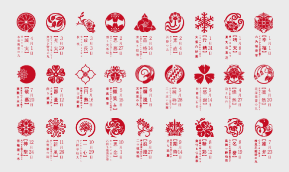 每天都有專屬花卉 日本特殊的生日花徽章 Holiday Logo Japanese