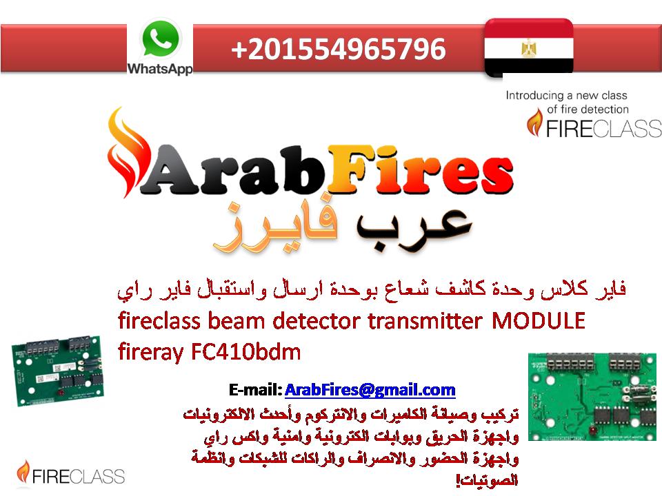 وحدة كاشف شعاع بوحدة ارسال واستقبال راي Fireclass Beam Detector Transmitter Module Fireray Fc410bdm Tech Company Logos Transmitter Company Logo