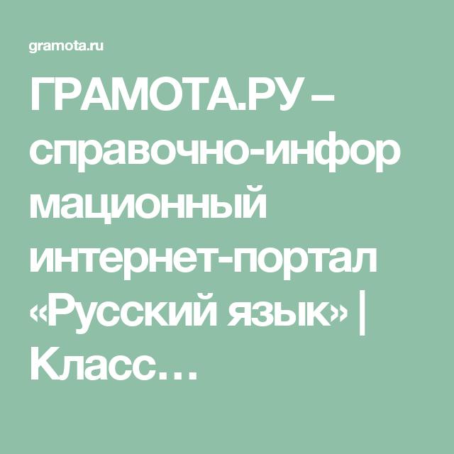 Грамота.ру по русскому языку 6 класс