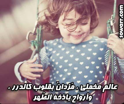 وصف عالم الاطفال Sowarr Com موقع صور أنت في صورة Words Love Quotes Sayings