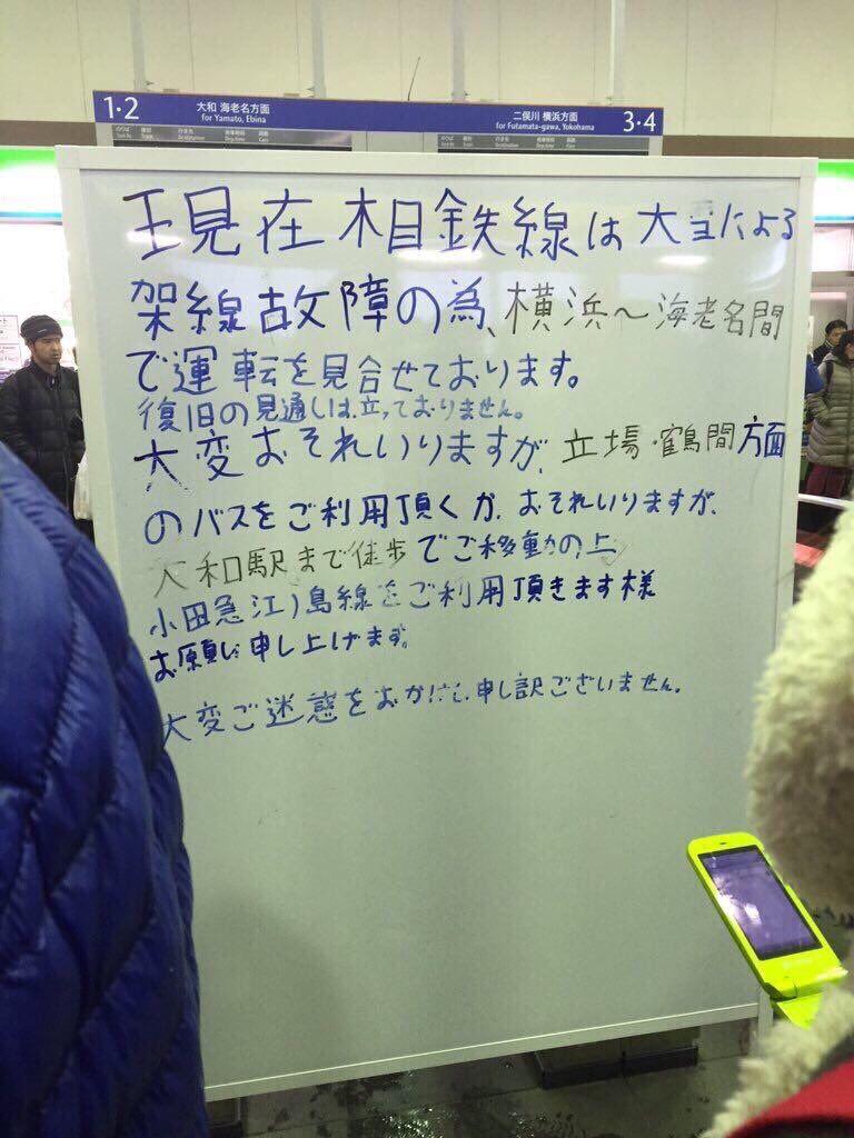 """ハピバレ on Twitter: """"確かにコレは字が汚ないw 手がかじかんでたのかな?大変だな(>_<)  RT @muraki_gawrsh: 一方その頃クラスラインでは相鉄の字が汚いと話題に https://t.co/9YB3Pp6GfF"""""""