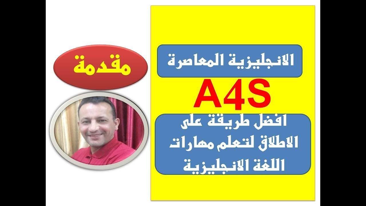 الانجليزية المعاصرة كيف تتعلم مهارات اللغة الانجليزية بطريقة A4s ملاحضا Youtube Abba Novelty Sign