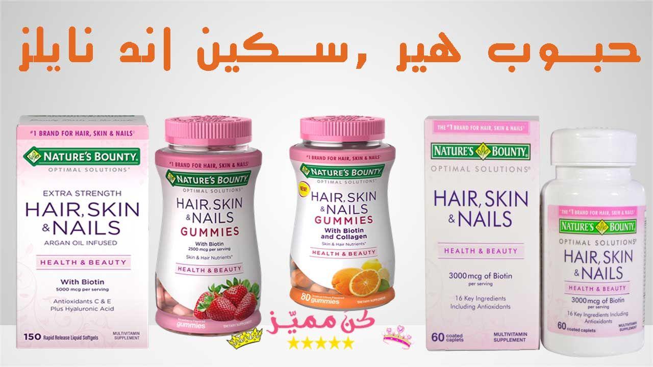 حبوب هير اند سكين اند نيلز لتطويل الشعر Hair Skin And Nails Pills For Long Healthy Hair المميزات غنية بز Hair Skin Biotin Collagen