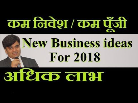 Top 5 Best & Unique New Business ideas to Start in 2018 http